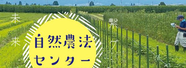 自然農法センター公式サイト 自然農法・有機栽培で農のある豊かな社会づくりに貢献