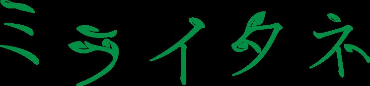 ミライタネ / 「自然のタネ」からつながるミライ / 農薬・化学肥料不使用・国内生産のタネでミライにつなぐ / (公財) 自然農法センター